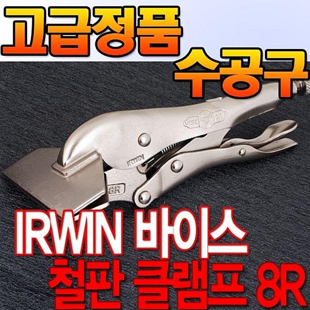 8R IRWIN 철판 클램프 배관 공구 용접 공구 수공구 파이프 바이스 몽키 스패너 플라이어 [제작 대량 도매 로고 인쇄 레이저 마킹 각인 나염 실크 uv 포장 공장 문의는 네이뽕]