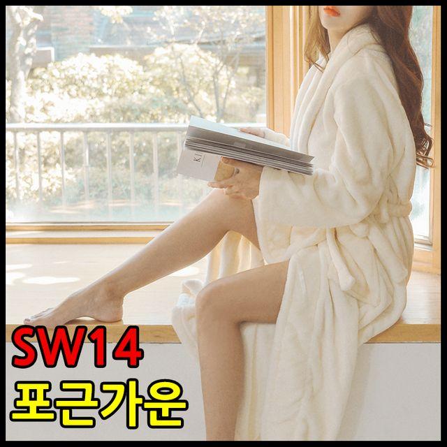 SW14/포근가운/극세사/잠옷가운/샤워가운/홈웨어