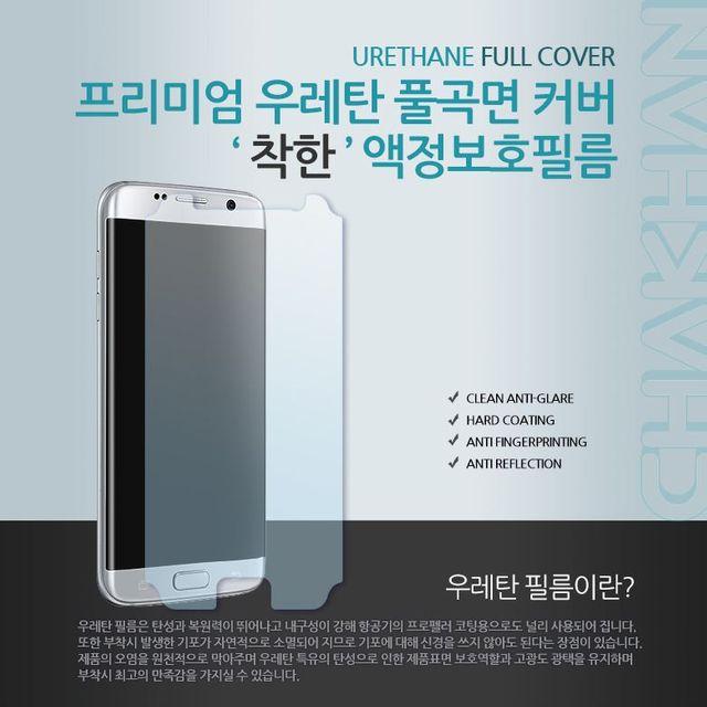 착한우레탄풀커버필름 갤럭시노트8 SM-N950N