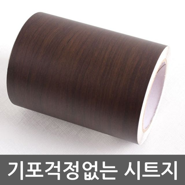 [현재분류명],걸레받이 몰딩리폼시트지 우드월넛 W2B-MDIT-307-15-5 15cm x 5m 헤라증정,