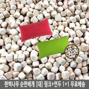 국내산 통풍베개 1+1 편백나무 순면베개(대)연두+핑크
