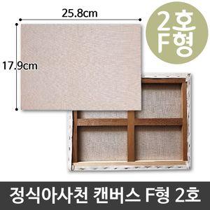 정식 아사 천 캔버스 2호 인물화 유화 그림그리기 F형