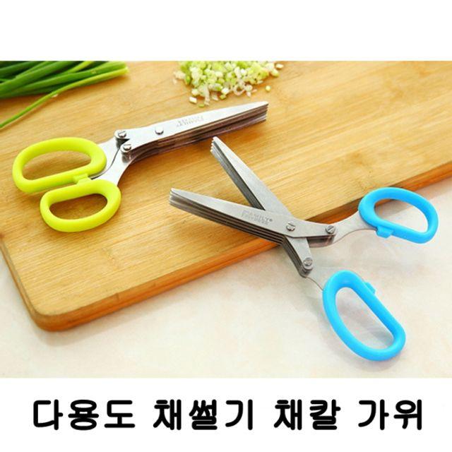 야채 다지기 채썰기 가위 채칼 다용도 주방 용품