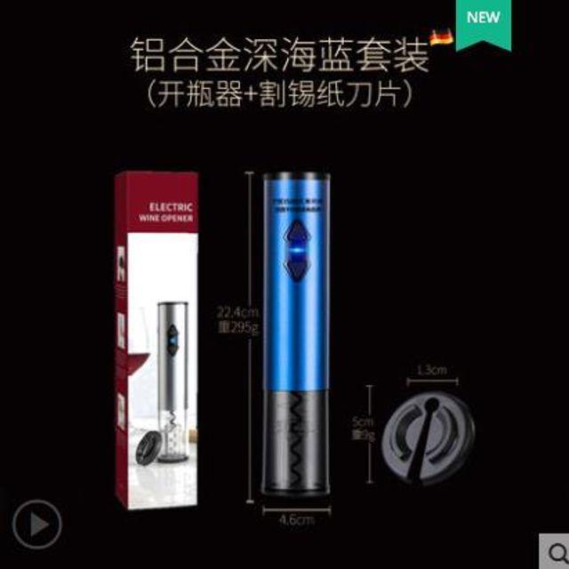 [해외] 전동 자동 와인 오프너 병따개 충전식 주방용품 3