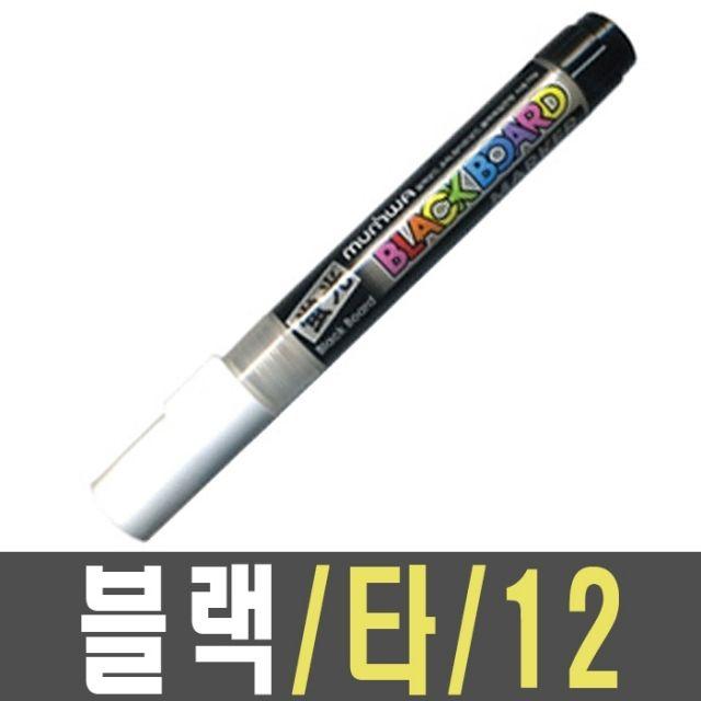 문화 블랙보드마카 화이트 12개