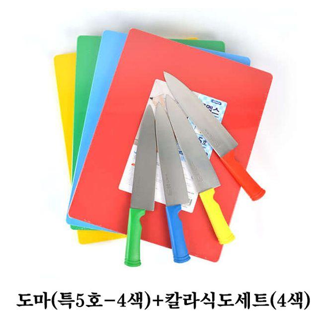 칼라도마(특5호-4색) 일제식도세트(4색)