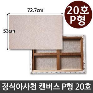 정식아사천 캔버스 20호 인물화 유화 그림그리기 P형