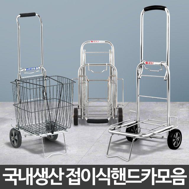장바구니 핸드카트 쇼핑 손수레 접이식 캐리어 시장