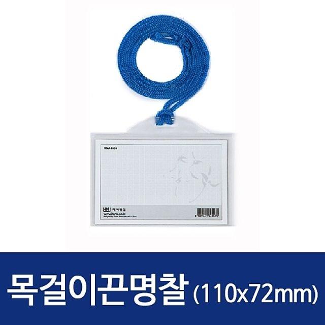 가로 목걸이끈명찰HNJ-1003 110x72mm 100개 [제작 대량 도매 로고 인쇄 레이저 마킹 각인 나염 실크 uv 포장 공장 문의는 네이뽕]