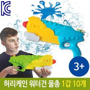 유아 물총 워터건 허리케인 어린이 물놀이 용품