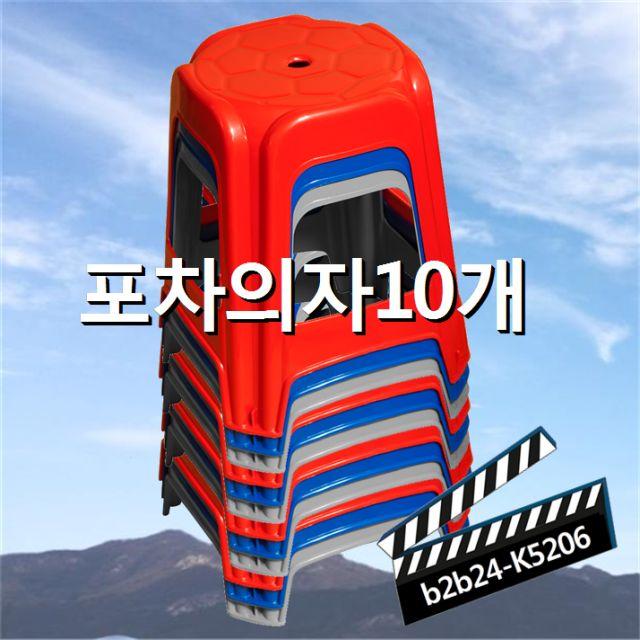 K5206 포장마차의자 10개