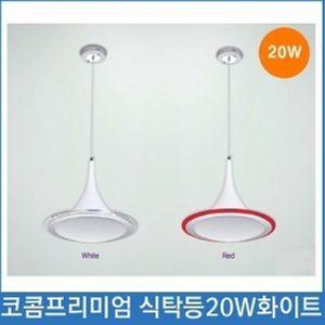 코콤LED 프리미엄 식탁등20W 화이트 전구색 조명 전등