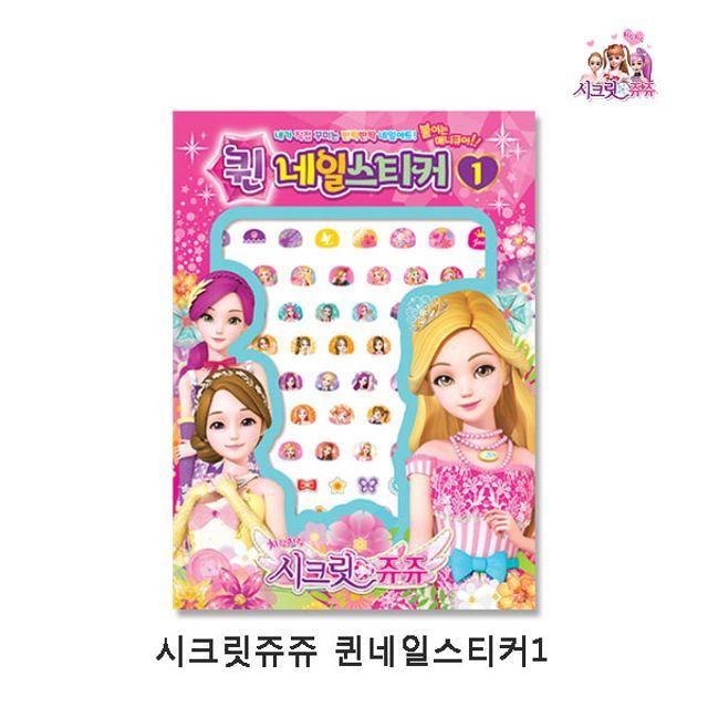 시크릿쥬쥬 퀸네일스티커1 1P 예쁜네일스티커 유아