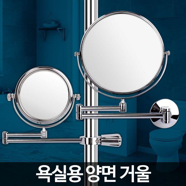 면도경 면도거울 욕실 확대경 벽붙이 화장실 원형거울 [제작 대량 도매 로고 인쇄 레이저 마킹 각인 나염 실크 uv 포장 공장 문의는 네이뽕]