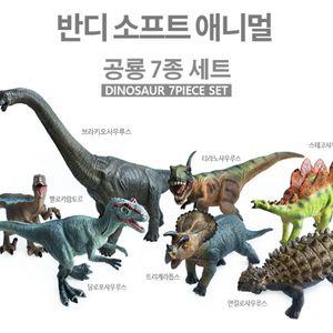 반디 소프트 공룡 세트 7종 1박스 공룡인형 피규어