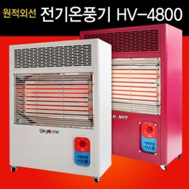 원적외선 전기온풍기 HV-4800