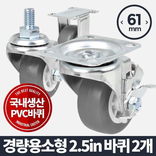 경량소형2.5 회색 2개/고무 브레이크 바퀴 케스터 휠