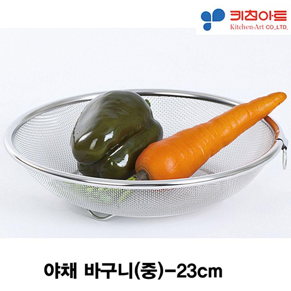 키친아트 야채 바구니(중)-23cm [제작 대량 도매 로고 인쇄 레이저 마킹 각인 나염 실크 uv 포장 공장 문의는 네이뽕]