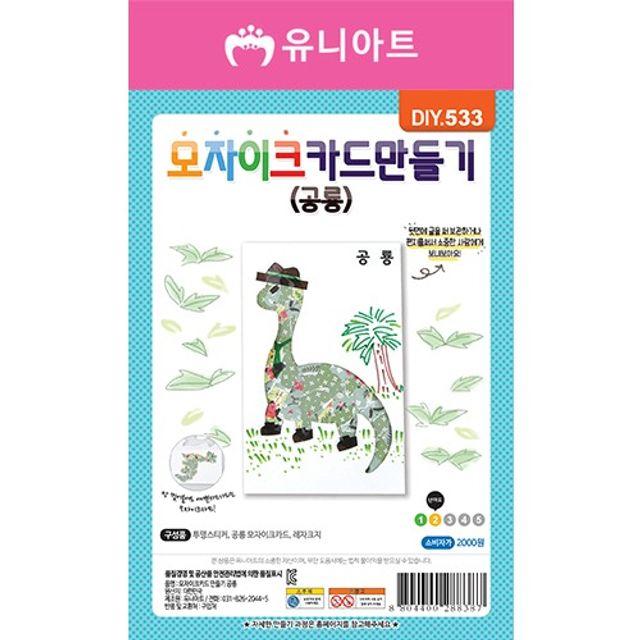 2000 DIY.533 모자이크카드만들기-공룡 만들기재료 꾸미기재료 만들기패키지