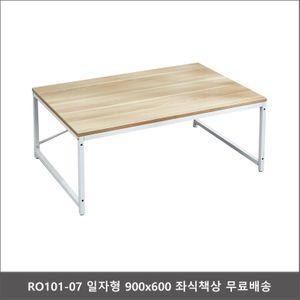 RO101-07 일자형 900x600 좌식책상 무료배송