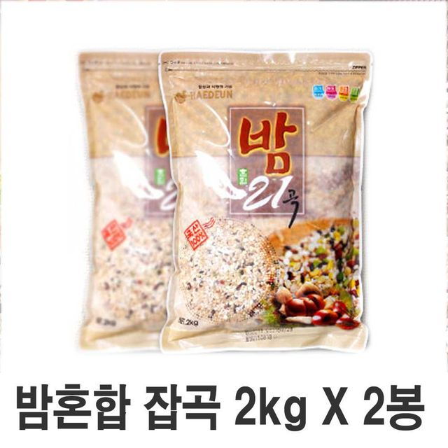 밤혼합 21곡 잡곡 2kg 2봉 혼밥 친구 쌀선물 국내산