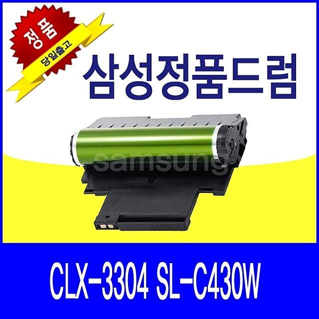 무료배송 삼성 CLX-3304 SL-C430W 정품드럼 (이미징유닛)(S4252)