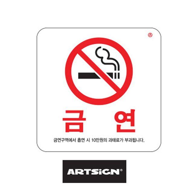 W 금연표지판 100x100 흡연시과태료 표시판