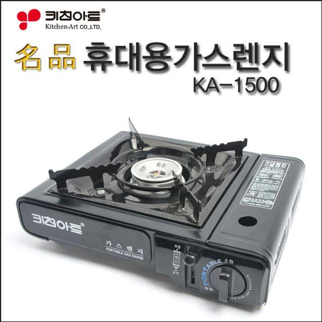 잇템 키친아트 휴대용가스렌지 KA1500가스버너
