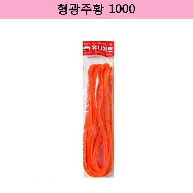 만들기 미술 재료 모루 형광주황/1000