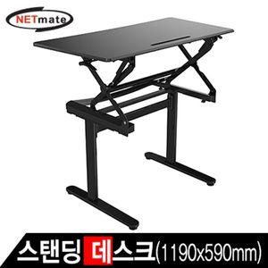 NETmate 스탠딩 데스크(1190x590x750 1100mm 블랙)