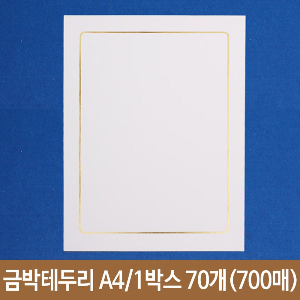 상장용지 금박테두리 A4 210X297mm 10매 1박스70개 [제작 대량 도매 로고 인쇄 레이저 마킹 각인 나염 실크 uv 포장 공장 문의는 네이뽕]