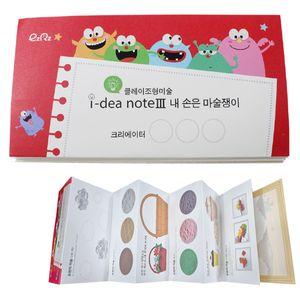 (미술)아이디어 노트_3 클레이와 친해지기(10인용)