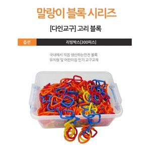 유치원 어린이집 말랑이 블록 고리 블럭 리빙 박스