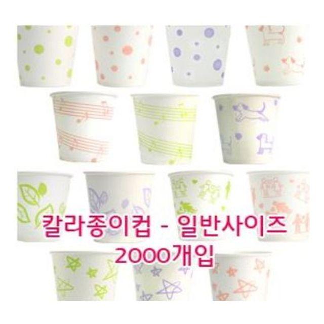 6.5온 칼라 종이컵 2000개입