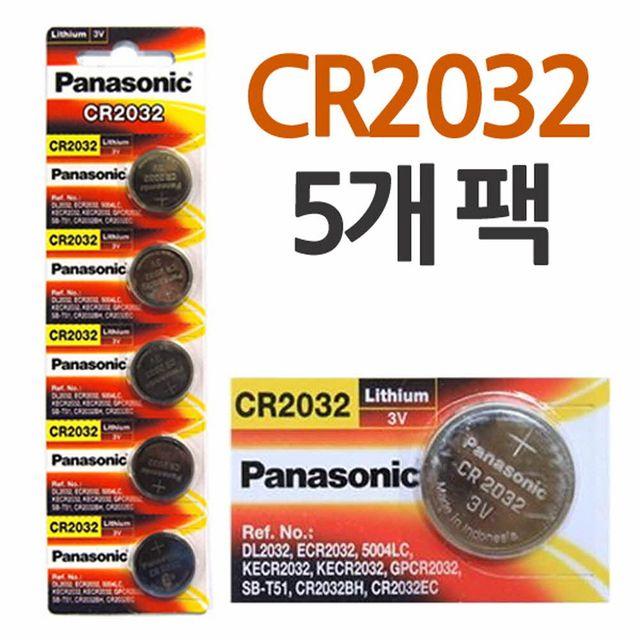 W 파나소닉 CR2032 리튬 버튼셀 건전지 5P팩