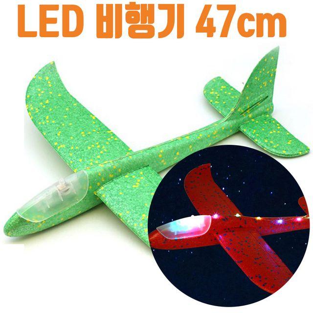 LED 360도 회전 스티로폼비행기 47cm 에어글라이더 G