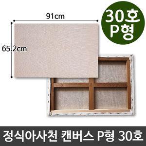 정식아사천 캔버스 30호 인물화 유화 그림그리기 P형