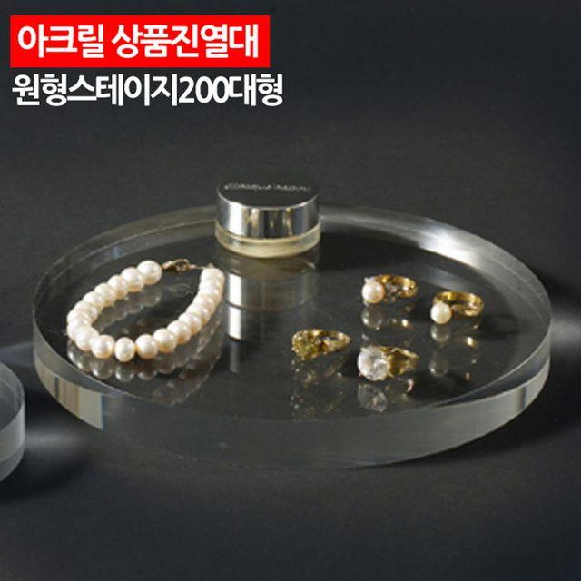 W 아크릴 상품진열대 스틱 스테이지 200 대형
