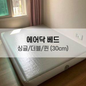 (에어닥 베드) 싱글/더블/퀸 매트리스 (높이 30cm)