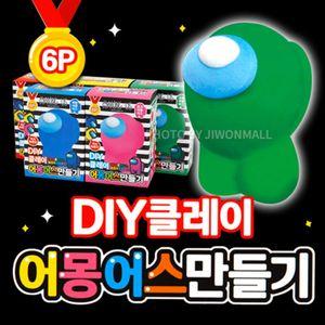 어몽어스 만들기 DIY 클레이-20EA
