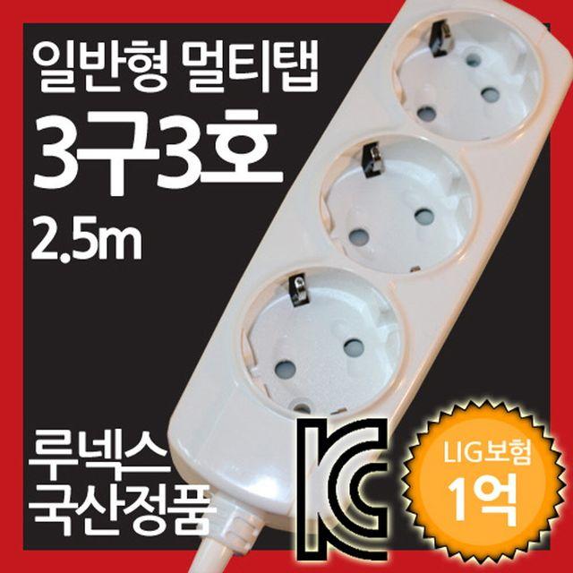 W 일반형 멀티탭 3구 3호 2.5M 루넥스 국산정품