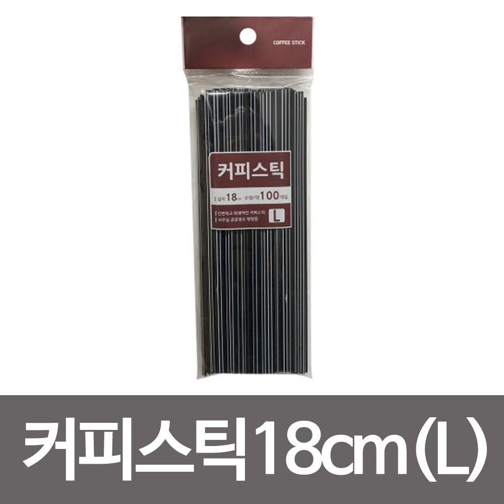 민광 커피스틱18cm(L) 100개입 커피막대 커피빨대