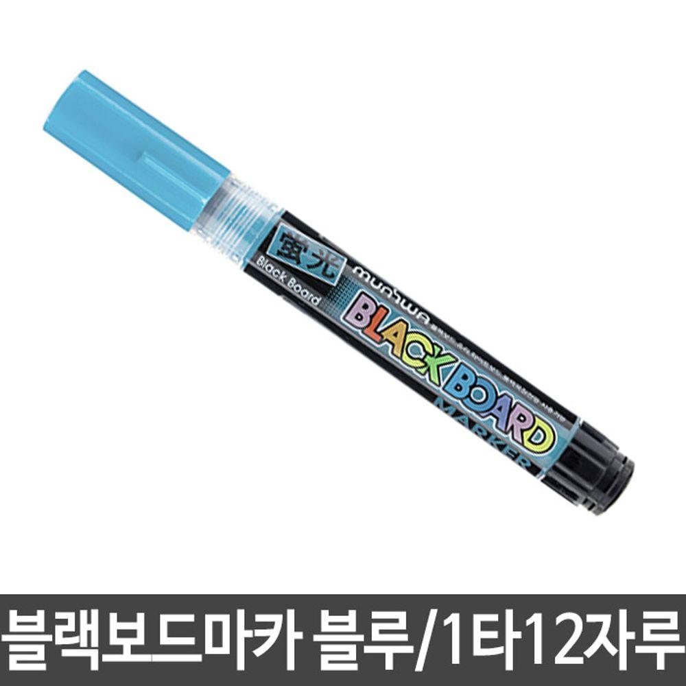 문화 블랙보드마카 블랙보드용 형광마카 블루 1타12자루