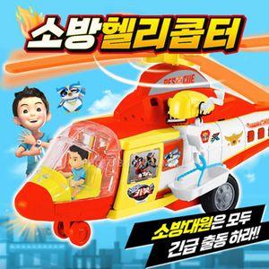 헬로카봇 소방 헬리콥터