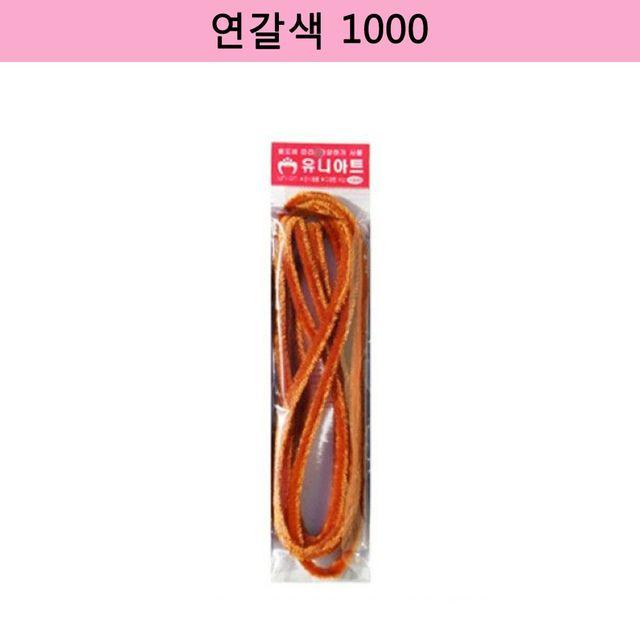 유니 만들기 미술 재료 모루 연갈색/1000