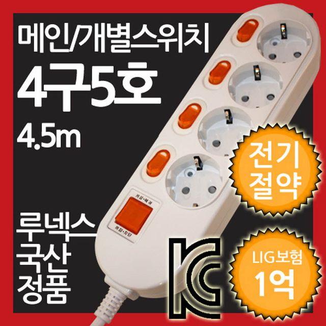 W 메인 개별 복합스위치형 멀티탭 4구 5호 4.5M