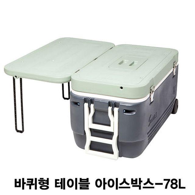 바퀴형 세이블 테이블 아이스박스-78L [제작 대량 도매 로고 인쇄 레이저 마킹 각인 나염 실크 uv 포장 공장 문의는 네이뽕]