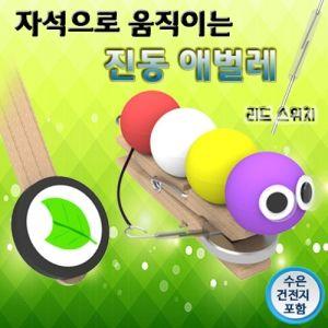 자석 진동 애벌레 (5인용)