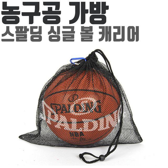 스팔딩 농구공 가방 메쉬백 싱글 볼 캐리어 블랙 7호