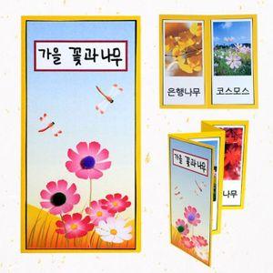 만들기가을꽃과 나무책 만들기 10매